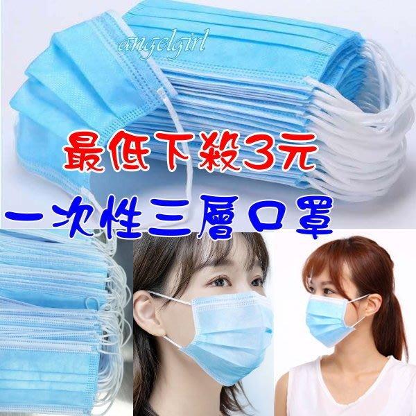 紅豆批發百貨/(最低3元)不織布三層口罩成人防護口罩/一次性三層防護防塵防曬透氣口罩