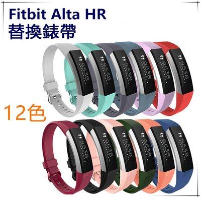 丁丁 繽紛14色 Fitbit Alta HR 時尚斜紋純色矽膠智能手環針扣運動錶帶 alta hr 佩戴舒適 替換腕帶