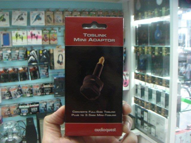 禾豐音響 皇佳公司貨 美國 AudioQuest Toslink Mini Adaptor 光纖方轉圓轉接頭