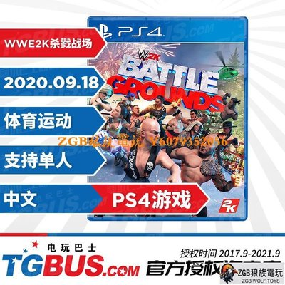 ZGB狼族電玩 PS4游戲 WWE殺戮戰場 2K競技場 Q版摔跤  雙人 中文預訂