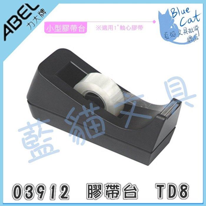 【可超商取貨】不敗美學/經典造型/精緻【BC03014】03912膠帶台TD8《力大ABEL》【藍貓文具BlueCat】