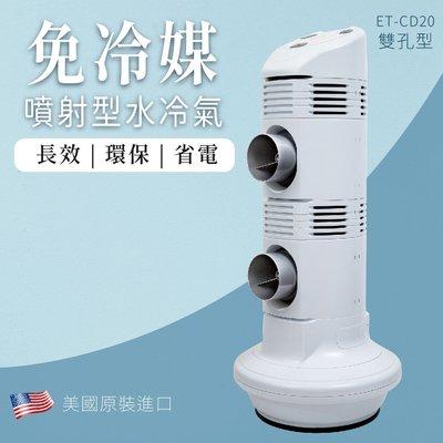 【哇好物】 Culer Duet 噴射水冷氣 ET-CD20 | 冷氣機 噴霧機 空調 電風扇 涼風扇 水風扇 移動式 車用 家用