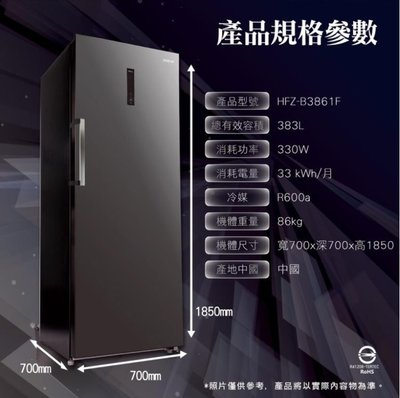 BS4月底到貨禾聯 變頻風冷無霜HFZ-B3861F 智能溫控 直立式冷凍櫃