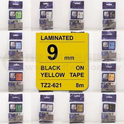 【費可斯】相容性護貝標籤帶9mm黃底黑字(雷同TZ-621/TZe-621)適用PT-D200/PT-2700含稅