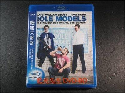 [藍光BD] - 模範大哥哥 Role Models ( 得利環球 )