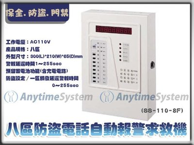 安力泰系統~SS-110-8F 八區防盜電話自動報警求救機-6000元直購價(保全 防盜 監視)