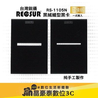 台灣銳攝 黑絨縫型黑卡 RS-1105N 升級版 晶豪野3C 專業攝影