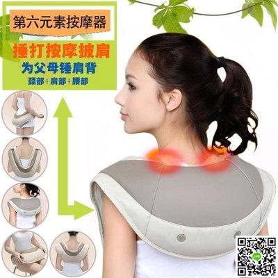 按摩器頸椎按摩器捶打勁椎按摩披肩加熱頸肩多功能全身肩膀頸部腰部肩部igo