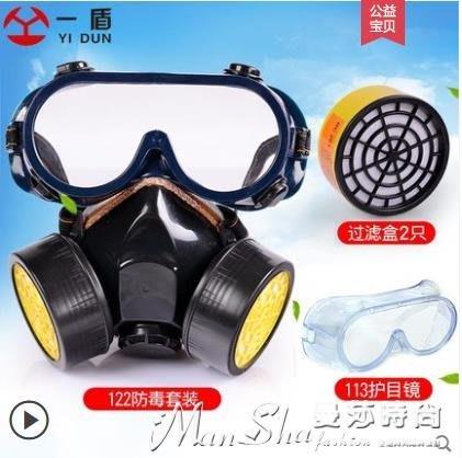 防毒面具雙罐防毒面具化工氣體防護異味防塵放毒噴漆專用口罩電焊面罩MSSS10949