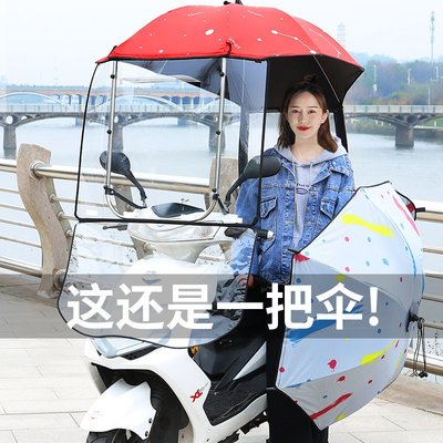 電動電瓶車雨棚篷新款擋雨擋風罩摩托車防雨大遮陽傘防曬加厚車棚