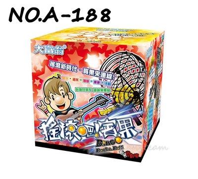 亞灣 A-188 搖滾吧!賓果 趣味遊戲棋 賓果機 賓果遊戲 摸彩機 樂透機 搖獎機 抽獎機