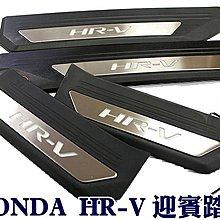 大新竹【阿勇的店】16年 HRV HR-V 原廠OEM含塑件款 專用LED白金門檻迎賓冷光踏板 專業安裝 每組四片 藍光