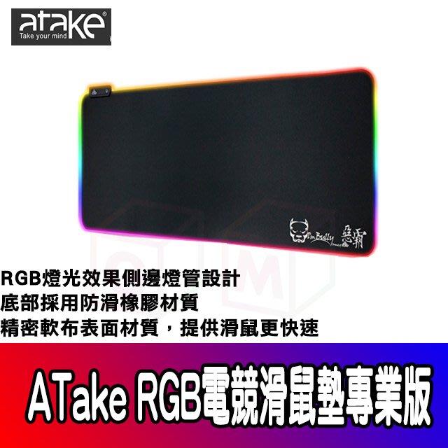 ATake 電競惡霸滑鼠墊專業版 RGB專業版滑鼠墊 電競滑鼠墊 3MM厚防滑橡膠  RGB 滑鼠墊 SMP-121XL