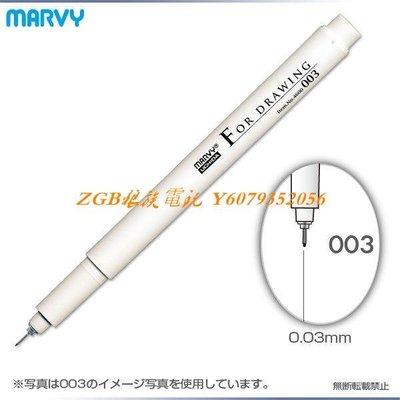 ZGB狼族電玩 日本marvy高達模型專用極細上色勾線筆水性滲線筆馬克筆黑色