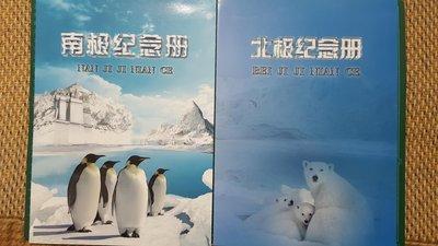 南極,北極紀念冊一組兩套內含紀念鈔共12張