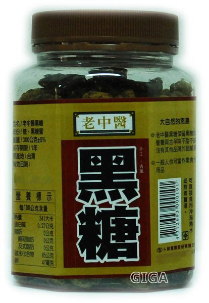 【吉嘉食品】老中醫黑糖.每罐300公克[#1]{4712693000101}