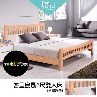 全實木峇里島風6尺雙人床雙人加大單人床架床組床頭箱片【163A15805】Leader傢居館6079-02