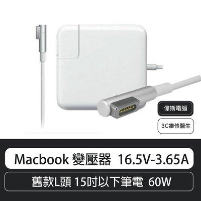 APPLE Macbook變壓器 16.5V-3.65A 舊款L頭 15吋以下筆電  60W