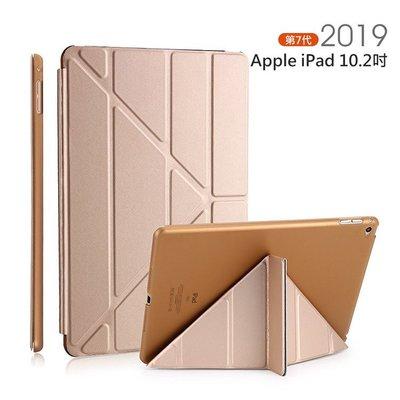 新款 2019 iPad 10.2吋平板皮套超薄 保護皮套 簡易折疊 休眠喚醒功能  iPad 第7代(現貨)