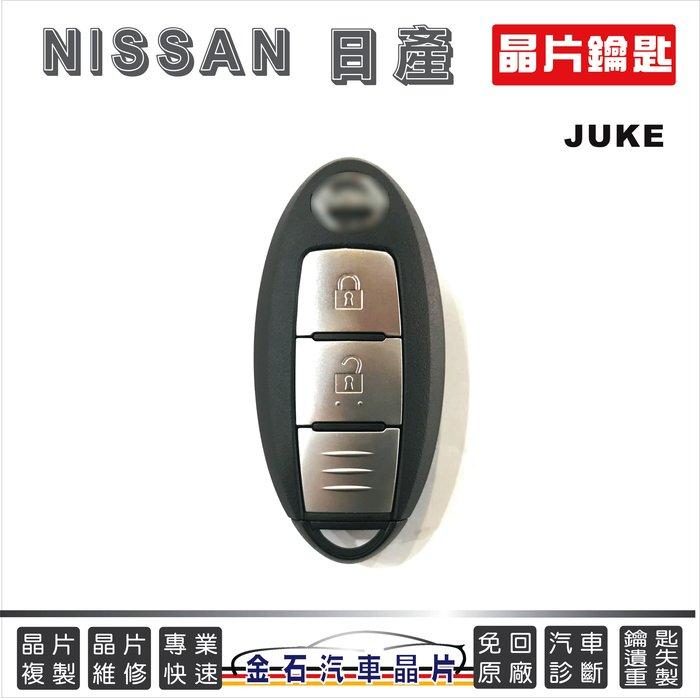 NISSAN 日產 JUKE FU4TK 汽車晶片 打車鑰匙 配鎖匙 開鎖 專業 推薦
