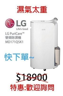 [網路GO]LG 17L PuriCare WIFI 除濕機MDMD171QSK1代替 RD171QSC1