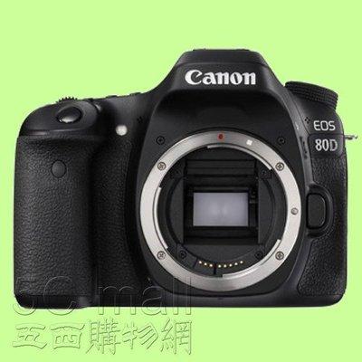5Cgo【權宇】聯強佳能公司貨內建縮時短片功能CANON EOS 80D數位單眼相機機身不含鏡頭 2580萬總像素 含稅
