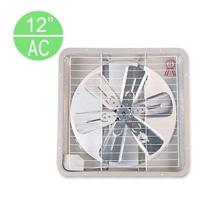 (免運費)南亞牌 NANYA 12吋排風扇 鋁製葉片 排風扇 風扇 抽風扇 EF-9912A
