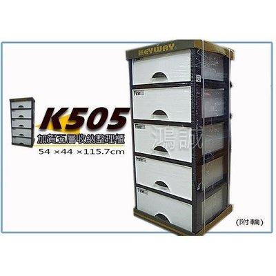聯府 K505 加賀五層櫃(附輪) 抽屜收納櫃 整理櫃