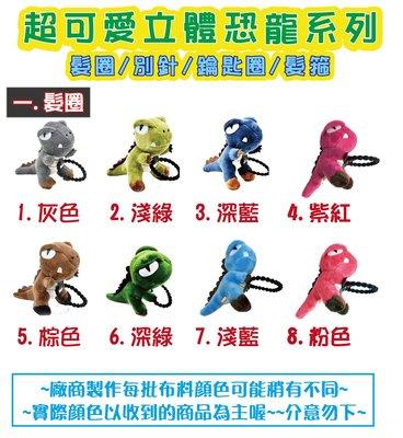 #555 髮箍--韓國同款 超可愛立體恐龍公仔 恐龍髮飾 恐龍別針 恐龍髮繩 恐龍髮圈 恐龍髮箍