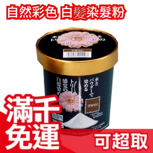 日本 自然彩色 白髪染髮粉 天然植物無添加白髮染髮專用染髮劑❤JP