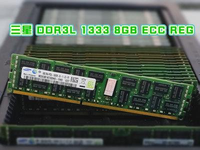 熊專業☆  SAMSUNG 三星 DDR3L 1333 8G 8GB ECC REG 伺服器記憶體 店保一個月