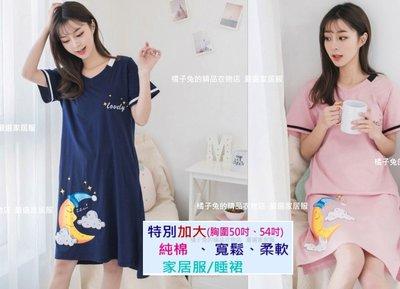 [橘子兔的精品衣物店]免運!布料升級!純棉、特別加大、胸圍50吋54吋、韓版、短袖可愛卡通月亮圖案連身睡裙/家居服