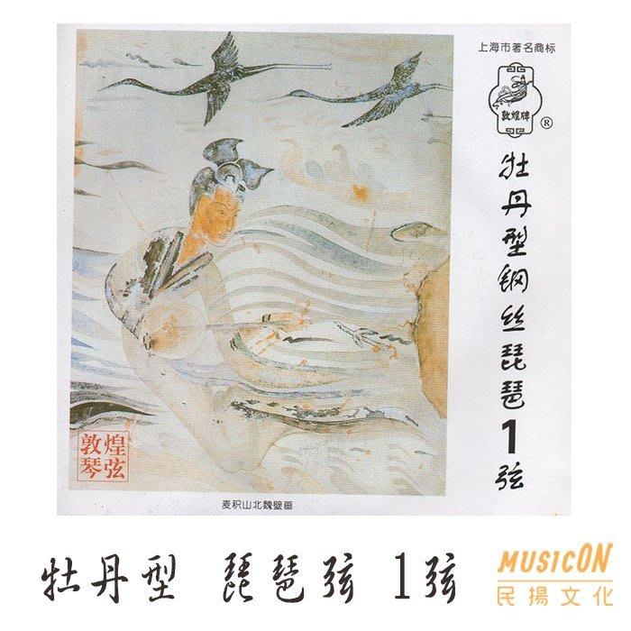 【民揚樂器】琵琶弦 琵琶一弦 琵琶銀弦 #1 上海敦煌牌 牡丹型