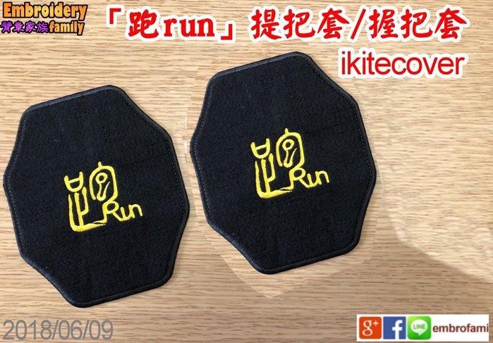 ※跑RUN※路跑RUN專用圖騰ikitecover提把套行李箱配件旅行袋把手套/手把套/提把套/握把套(1組=2個)
