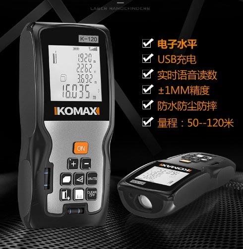 科麥斯激光測距儀红外線高精度手持距離測量儀電子尺