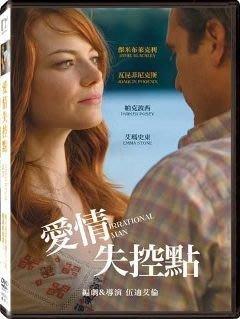 合友唱片 面交 自取 愛情失控點 DVD Irrational Man 伍迪艾倫最新電影 艾瑪史東
