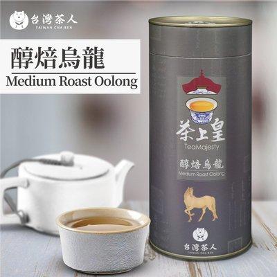 【台灣茶人】-醇焙烏龍(250g/罐)茶上皇系列