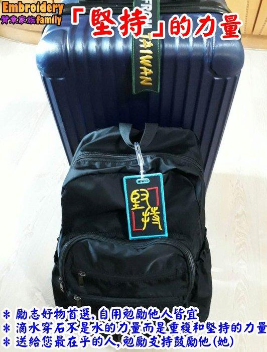 ※勵志系列※堅持※客製繩股邊證件套卡套行李牌icardholder※既是證件套卡套又是行李辨識吊牌(1個的賣場)