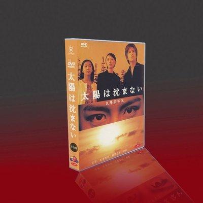 【優品音像】 經典日劇 太陽不西沉 TV+特典 瀧澤秀明/松雪泰子/優香 6DVD 精美盒裝