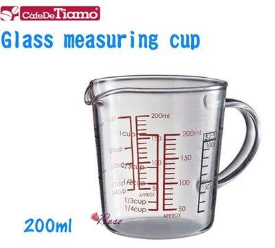 【ROSE 玫瑰咖啡館】Tiamo 53O00200 玻璃 量杯 把手200ml 另有500ml可選購