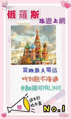 【俄羅斯上網卡】Megafone5天30GB 俄羅斯網卡  莫斯科網卡 聖彼得堡 薩馬拉 紅場 4G 上網卡