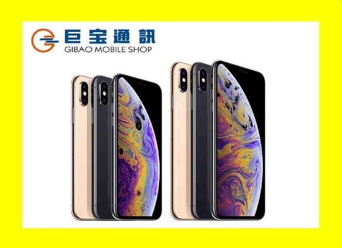 巨宝通訊&和平店-蘋果Apple iPhone Xs手機單機5.8吋OLED A12 IP68防水雙鏡頭 巨寶