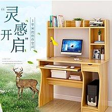 電腦枱 家用辦公桌簡約現代書桌書架組合簡易寫字桌子