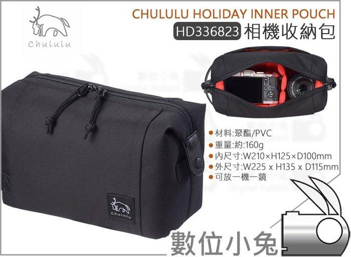 數位小兔【CHULULU HD336823 HOLIDAY INNER POUCH M 相機收納包 黑色】內袋 內膽包