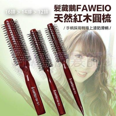 (現貨特價)髮葳鵝FAWEIO SM-191/192/193 天然紅木圓梳子/捲髮梳/QQ梳/天后梳*HAIR魔髮師*