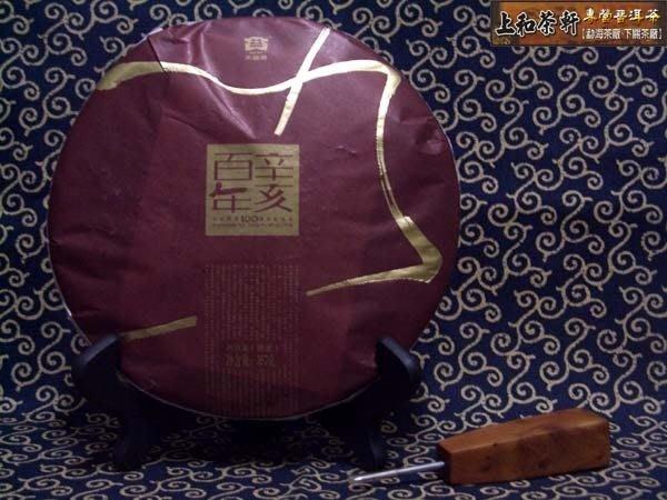 上和茶軒*2011年*勐海茶廠*百年辛亥革命紀年茶(101)熟餅*大益首款大師系列茶品~單餅價!
