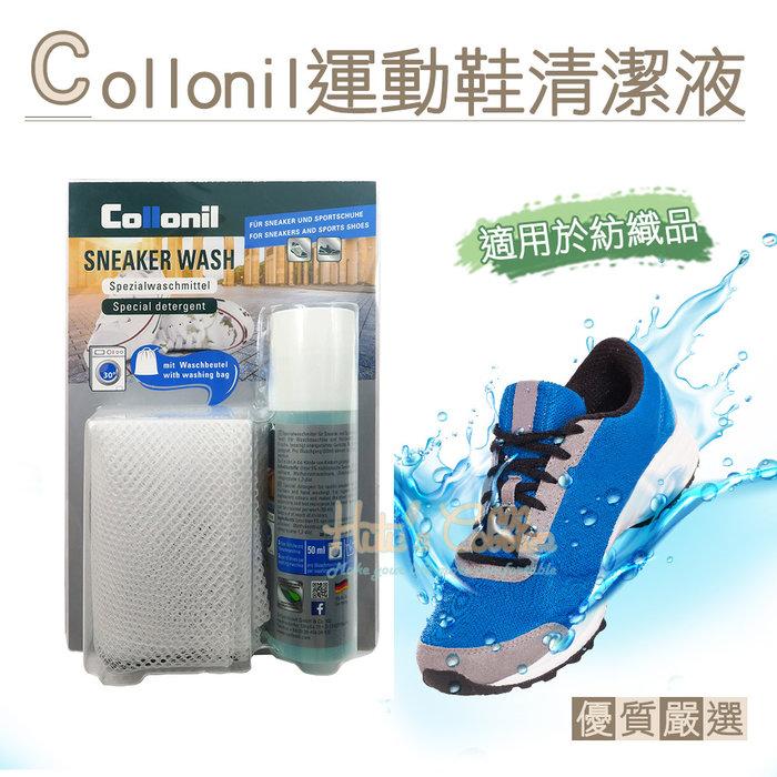 糊塗鞋匠 優質鞋材 K148 德國Collonil運動鞋清潔液100ml 1組 運動鞋清洗劑 運動鞋清潔劑