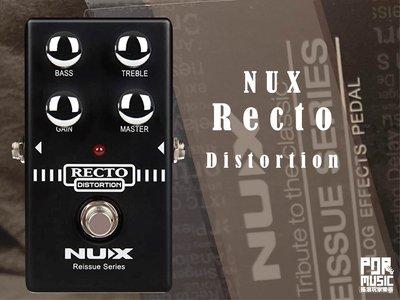 【搖滾玩家樂器】全新 公司貨 免運  NUX  Recto Distortion 單顆 失真 效果器