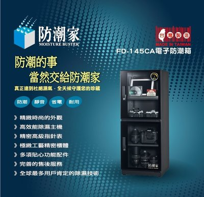 【EC數位】防潮家 FD-145CA 電子防潮箱 包包收納櫃 鞋子收納櫃 相機防潮箱 147L 五年保固