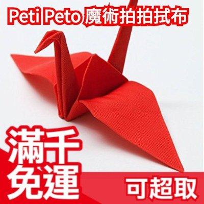 【紅鶴】日本 PERROCALIENTE 創意居家小物 Peti Peto 魔術拍拍拭布 另有富士山❤JP Plus+